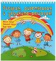 Мисли бързо! Решавай бързо! Бъди пръв!: Рисувам, оцветявам и задачите решавам - Деца навън - детска книга