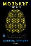 Мозъкът, това си ти - Дейвид Игълман -