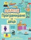 Scratch. Програмиране за деца - книга