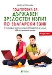 Подготовка за Държавен зрелостен изпит по български език - част 2 - помагало