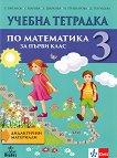 Учебна тетрадка № 3 по математика за 1. клас: Дидактични материали - учебник