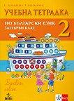 Учебна тетрадка № 2 по български език за 1. клас: Буквен етап - Стойка Здравкова, Таня Драганова -
