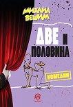 Две и половина комедии - Михаил Вешим - книга