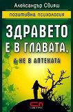 Здравето е в главата, а не в аптеката - Александър Свияш -