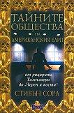 """Тайните общества на американския елит От рицарите Тамплиери до """"Череп и кости"""" -"""