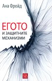 Егото и защитните механизми - Ана Фройд - книга