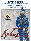 Христо Ботев - Оцветяване, рисуване, любопитни факти : Hristo Botev - Colouring, painting, curious facts -