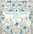 Книга за оцветяване - Биатрикс Потър -