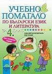 Учебно помагало по български език и литература за 4. клас - задължителноизбираема подготовка - помагало