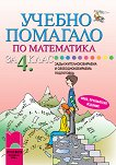 Учебно помагало по математика за 4. клас ЗИП - Ангелина Манова, Рени Рангелова, Юлияна Гарчева - помагало