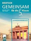 Deutsch Gemeinsam: Книга за учителя по немски език за 5. клас - учебна тетрадка