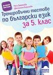 Тренировъчни тестове по български език за 5. клас - Нели Дамянова, Цветелина Георгиева -
