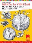 Книга за учителя по български език и литература за 1. клас - Пенка Димитрова -