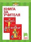 Книга за учителя по български език и литература за 1. клас - помагало