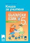 Книга за учителя по български език за 5. клас - Милена Васева, Тина Велева -