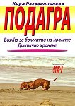 Подагра - книга