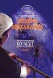 Корабът - Лиляна Михайлова - книга