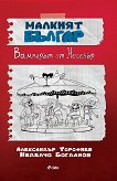 Малкият Българ - книга 1: Вампирът от Несебър - Александър Торофиев, Неделчо Богданов -