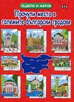 Оцвети и научи: Прочути места в големите български градове - Костадин Костадинов - детска книга