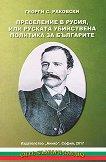 Преселение в Русия или руската убийствена политика за българите - Георги С. Раковски - карта