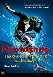 Photoshop задкулисни трикове за дизайнери - част 1 - книга