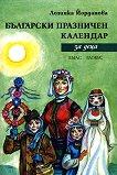 Български празничен календар за деца - Лозинка Йорданова -