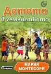 Детето в семейството - книга