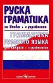 Руска граматика за всеки - Мариан Петров -