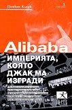 Alibaba: Империята, която Джак Ма изгради - Дънкан Кларк - книга