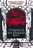 Трудно е да бъдеш бог - Аркадий Стругацки, Борис Стругацки - книга