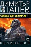 Съчинения в 15 тома - том 6: Самуил, Цар Български : Книга 1 - Димитър Талев - книга