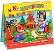 Къщичката на котето - панорамна книжка - Ангелина Жекова -