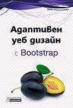 Адаптивен уеб дизайн с Bootstrap - Денис Колисниченко - книга