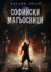 Софийски магьосници - Мартин Колев - книга