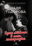 Надя Тодорова Един живот в пет тетрадки - книга