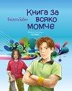 Книга за всяко момче - Виолета Бабич -