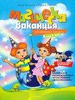 Магическа ваканция: Ваканционна книжка след 2. клас - детска книга