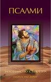 Запознанство с Библията: Псалми -
