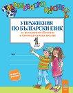 Вълшебното ключе: Упражнения по български език за целодневно обучение и самоподготовка вкъщи за 1. клас - учебна тетрадка