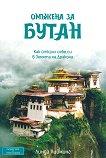 Омъжена за Бутан - книга
