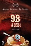 9.8 по скалата на болката - Десислава Шейтанова, Тео Буковски - книга