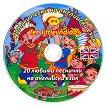 Детски песни на английски език № 4 -