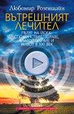 Вътрешният лечител - Любомир Розенщайн - книга