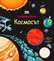 Откриватели: Космосът - Роб Лойд Джоунс -