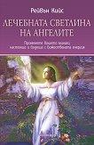 Лечебната светлина на ангелите - Рейвън Кийс -