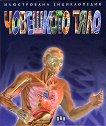 Илюстрована енциклопедия: Човешкото тяло - детска книга