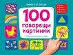 100 говорещи картинки - книга със звуци - детска книга