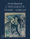 Илия Бешков: С рисунката правя човеци - книга