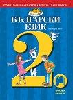 Български език за 2. клас - Румяна Танкова, Екатерина Чернева, Ваня Иванова -