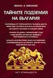 Тайните подземия на България - част 14 - Милан А. Миланов - книга